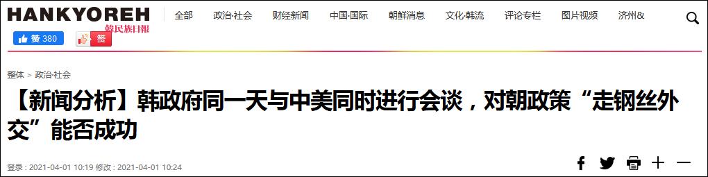 《民族日报》中文版报道截图