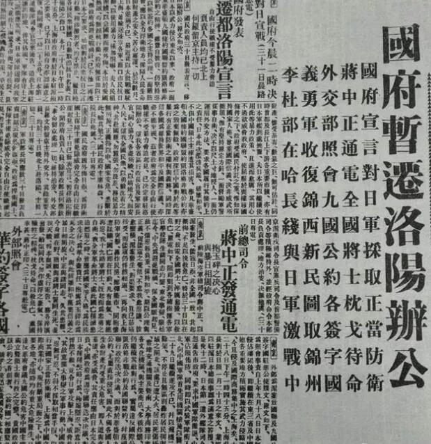 上图_ 国民政府暂迁洛阳 相关报道