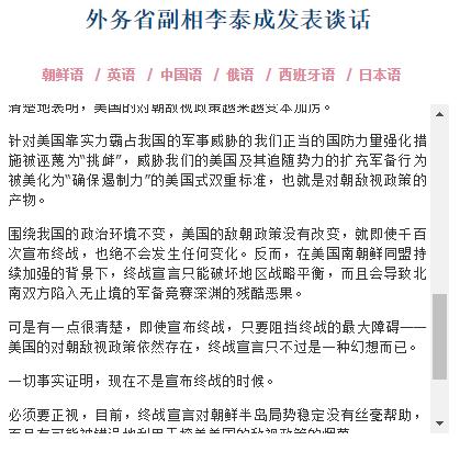 朝中社网站截图。