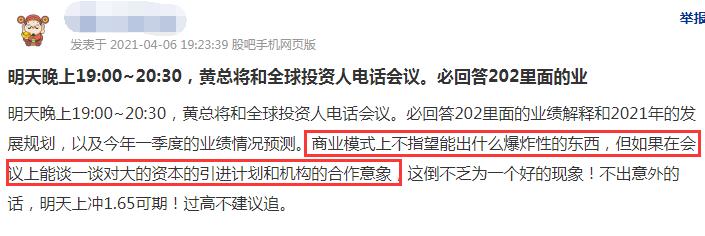 """""""我是黄光裕!""""国美掌门人获释后首度面对全球投资人:力争用18个月恢复公司原有市场地位插图(2)"""