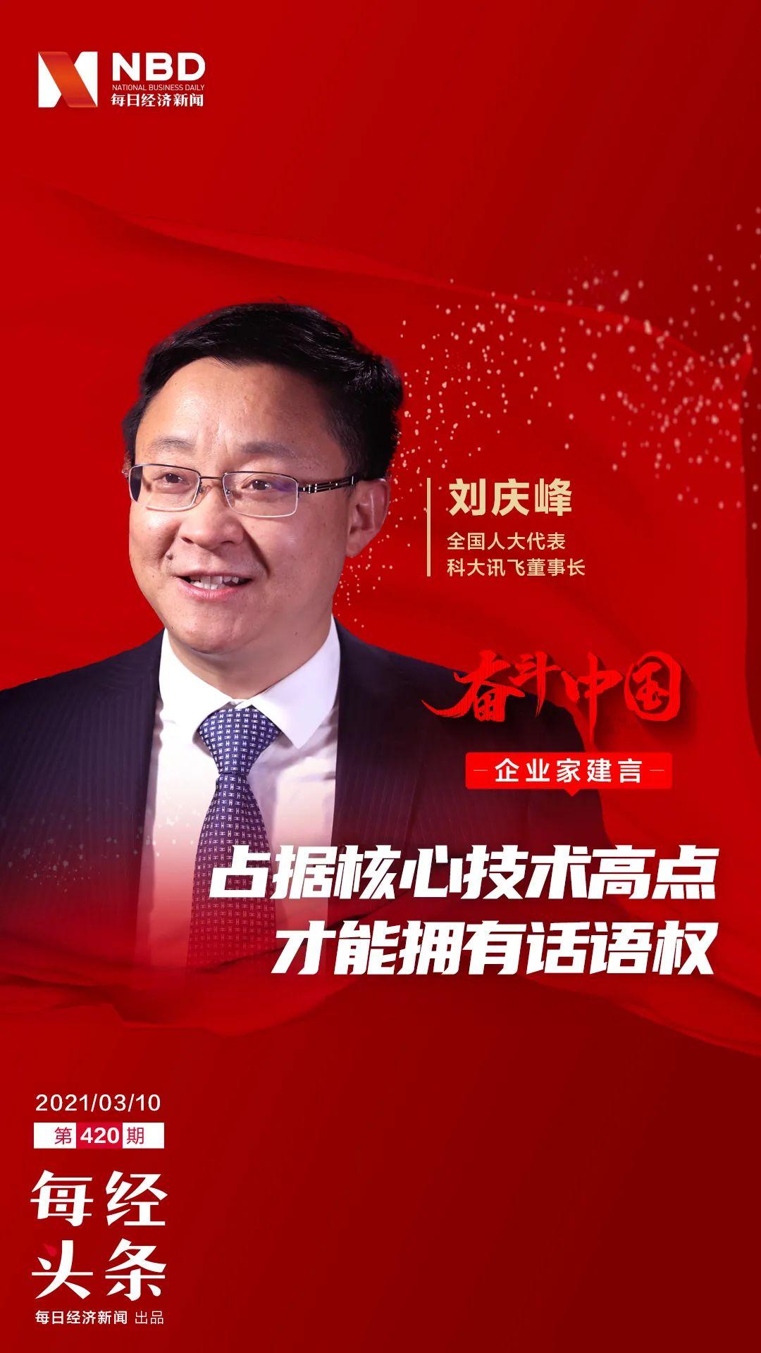 全国人大代表、科大讯飞董事长刘庆峰:搭建技术创新系统性舞台 才能把握人工智能未来主动权