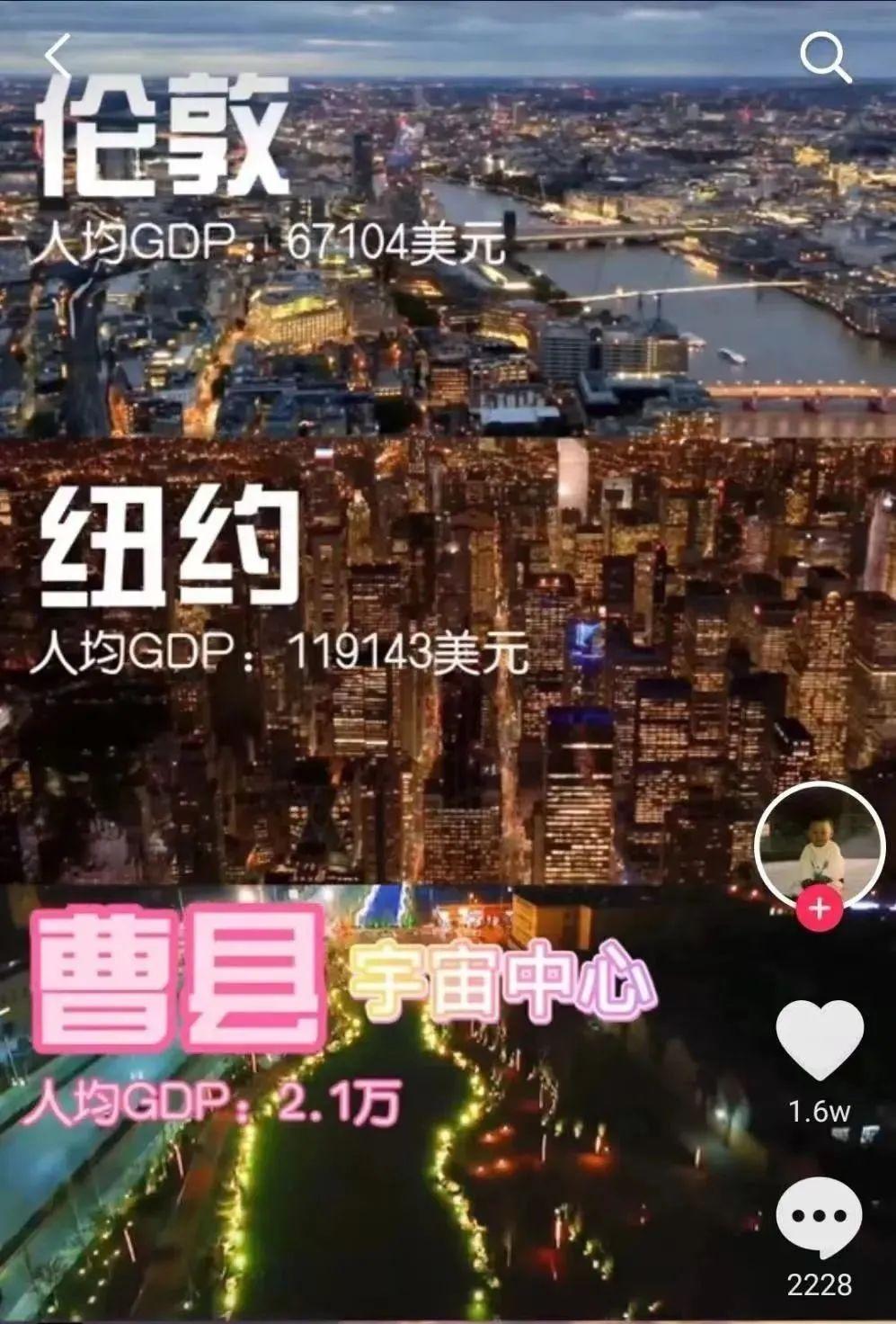 2020年gdp曹县_打造强力主城区 菏泽济宁的未来发展方向(3)