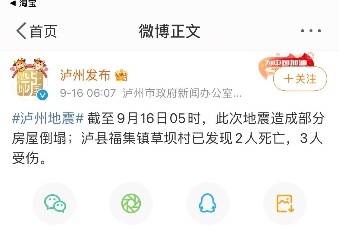 泸县一村民早起煮饭遇地震 围墙倒塌被压不幸遇难