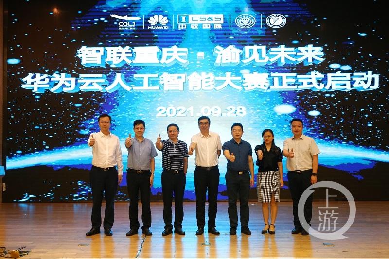华为云人工智能大赛正式启动,进一步推动数字化人才培养