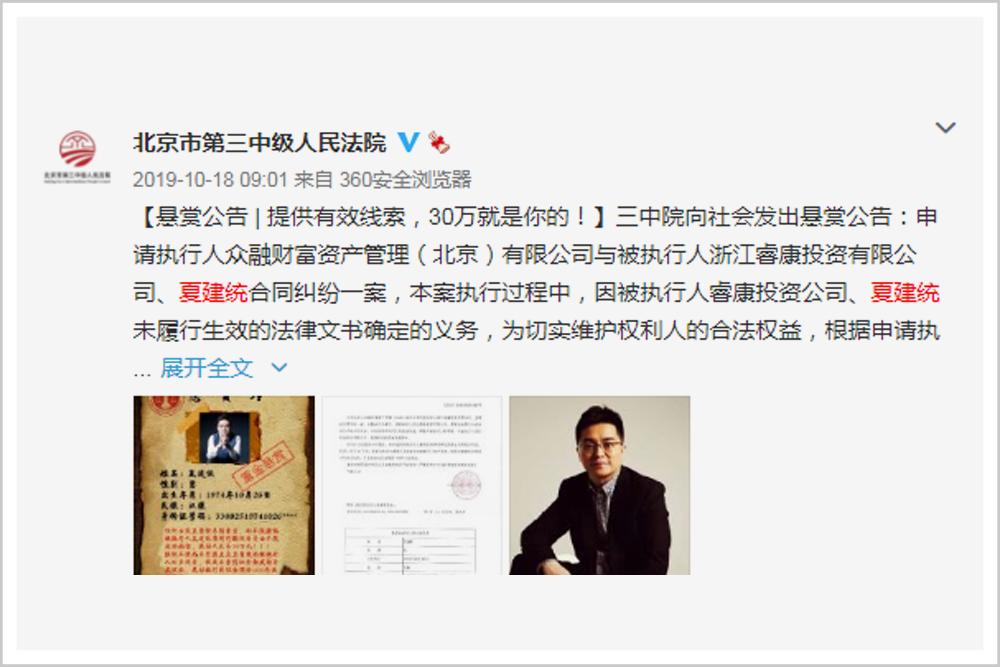 ▲夏建统遭到悬赏通缉来源:北京市第三中级人民法院官方微博