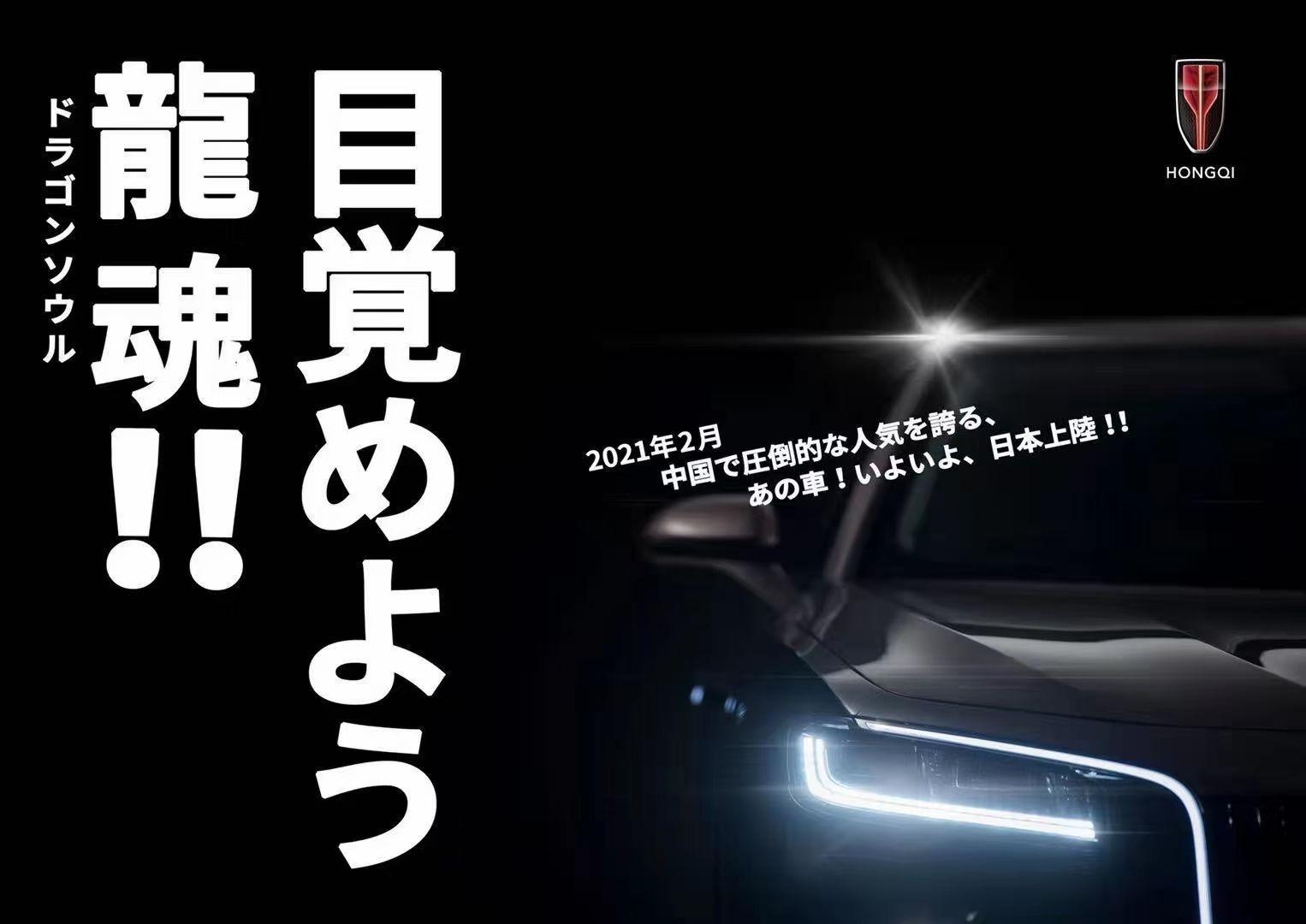 红旗开启新征程!红旗H9日本市场售价曝光,2月上市
