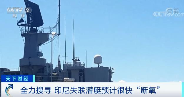 """20艘船5架飞机搜寻!印尼失联潜艇预计很快""""断氧"""""""