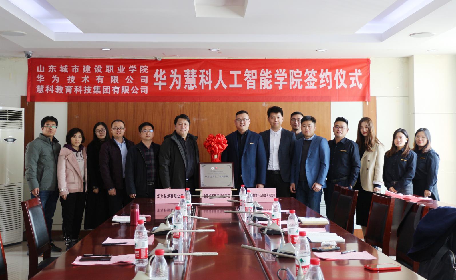 慧科集团与华为、山东城市建设职业学院共建华为-慧科人工智能学院