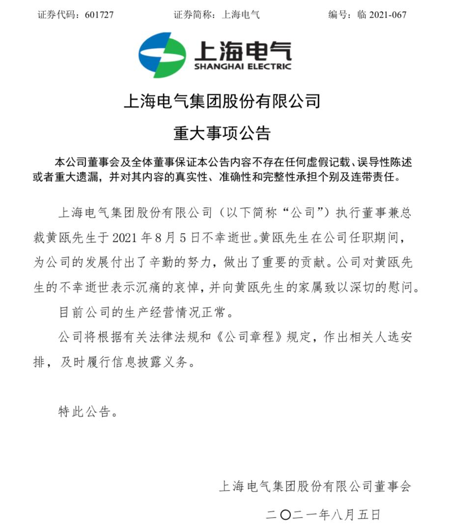 上海电气总裁传跳楼身亡  原董事长和原副总裁均接受调查(图2)