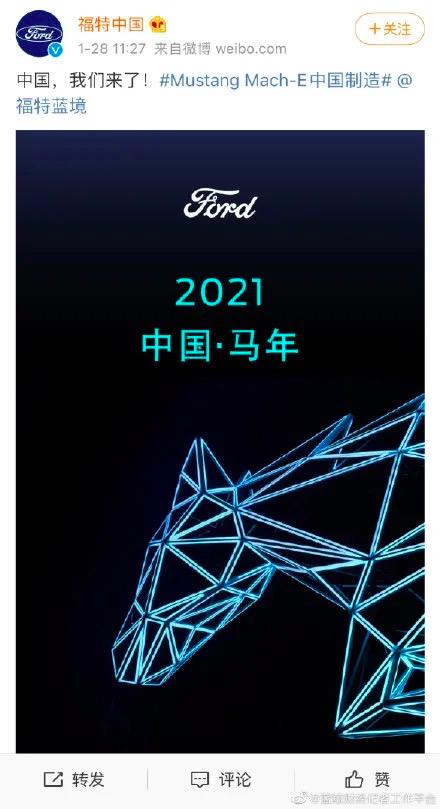 大型社死强行挽尊 福特中国广告错把牛年当马年