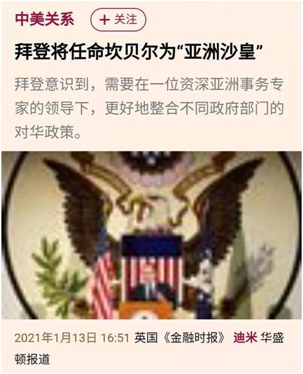 "【ico365】_美国增设""印太协调员""职位,""亚洲沙皇""要来了?"