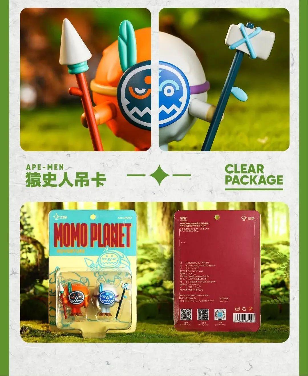 MOMO PLANET探险系列大公仔、吊卡和盲盒九月已全面发售