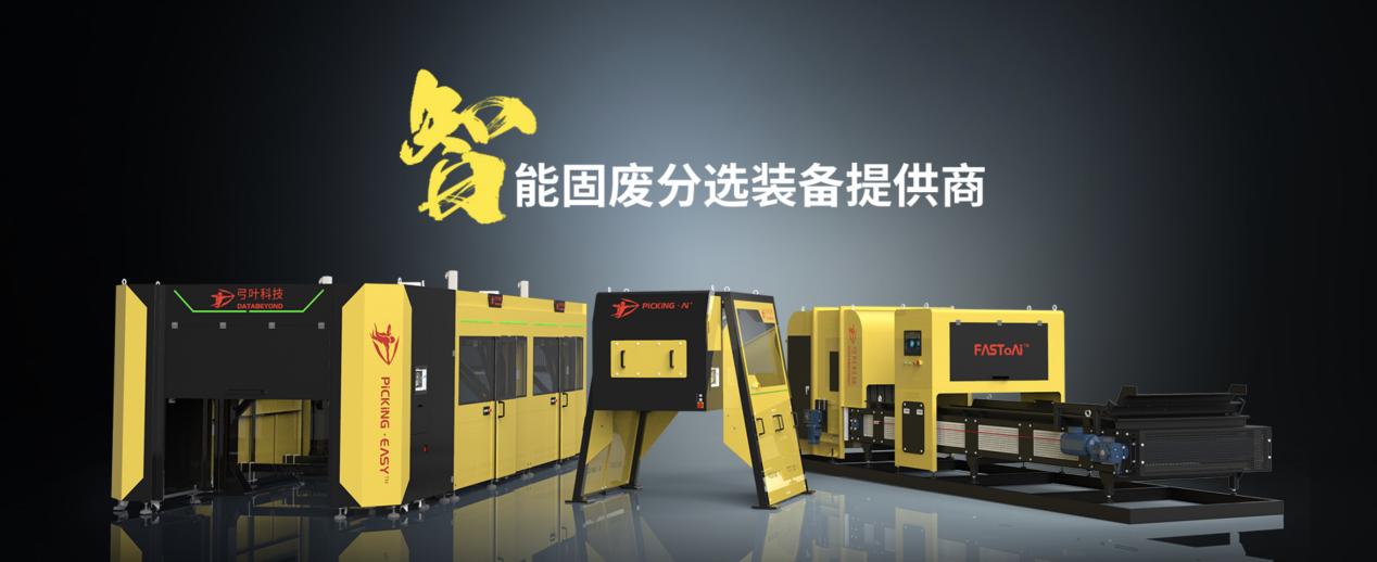 「弓叶科技」连续完成两轮融资,为再生资源回收行业提供RAAS模式Ai机器人
