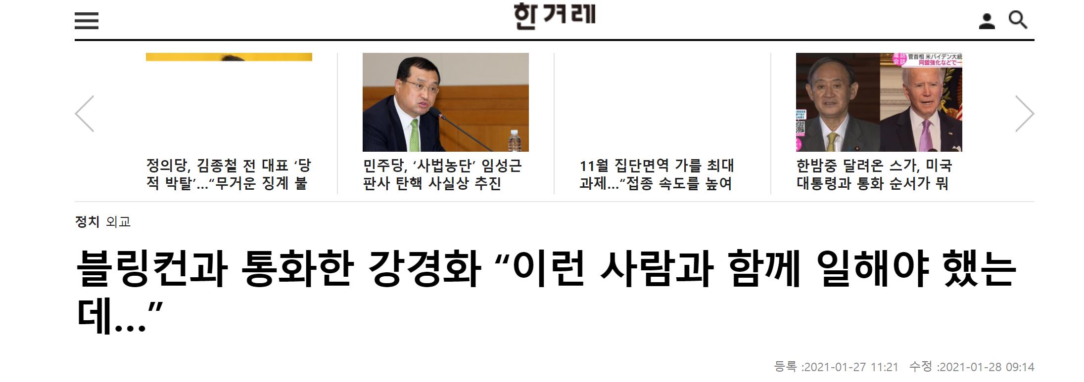 《韩民族日报》:和布林肯通话后,康京和: