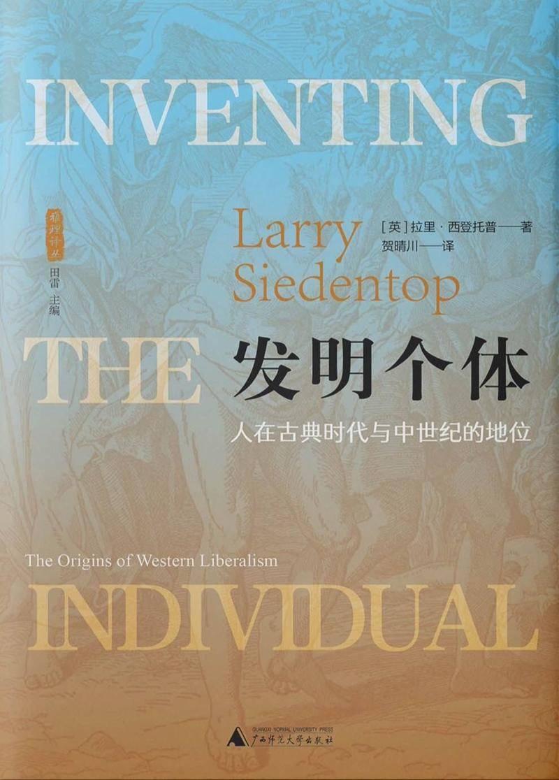 维舟评《发明个体》:个人的觉醒