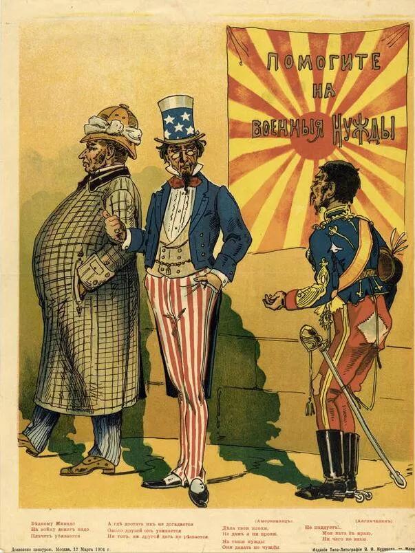 上图_ 俄国国内以漫画形式所描绘的日俄战争