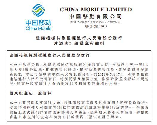 中國移動啟動A股上市 擬發行不超過 9.65億股
