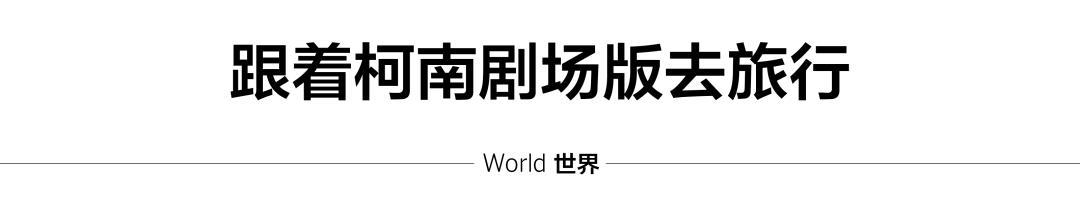 是死神还是旅游大使?这部长青动漫囊括日本乃至世界好玩的地方