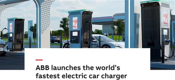 瑞士一公司ABB推出全球最快充电桩Terra360:15分钟可充满一辆电动汽车