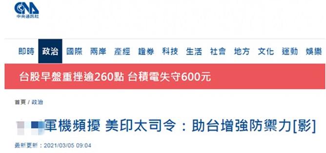 """美印太司令部宣称""""助台增强防御力、持续对台军售"""",网友讽刺:台湾保护费要涨了"""