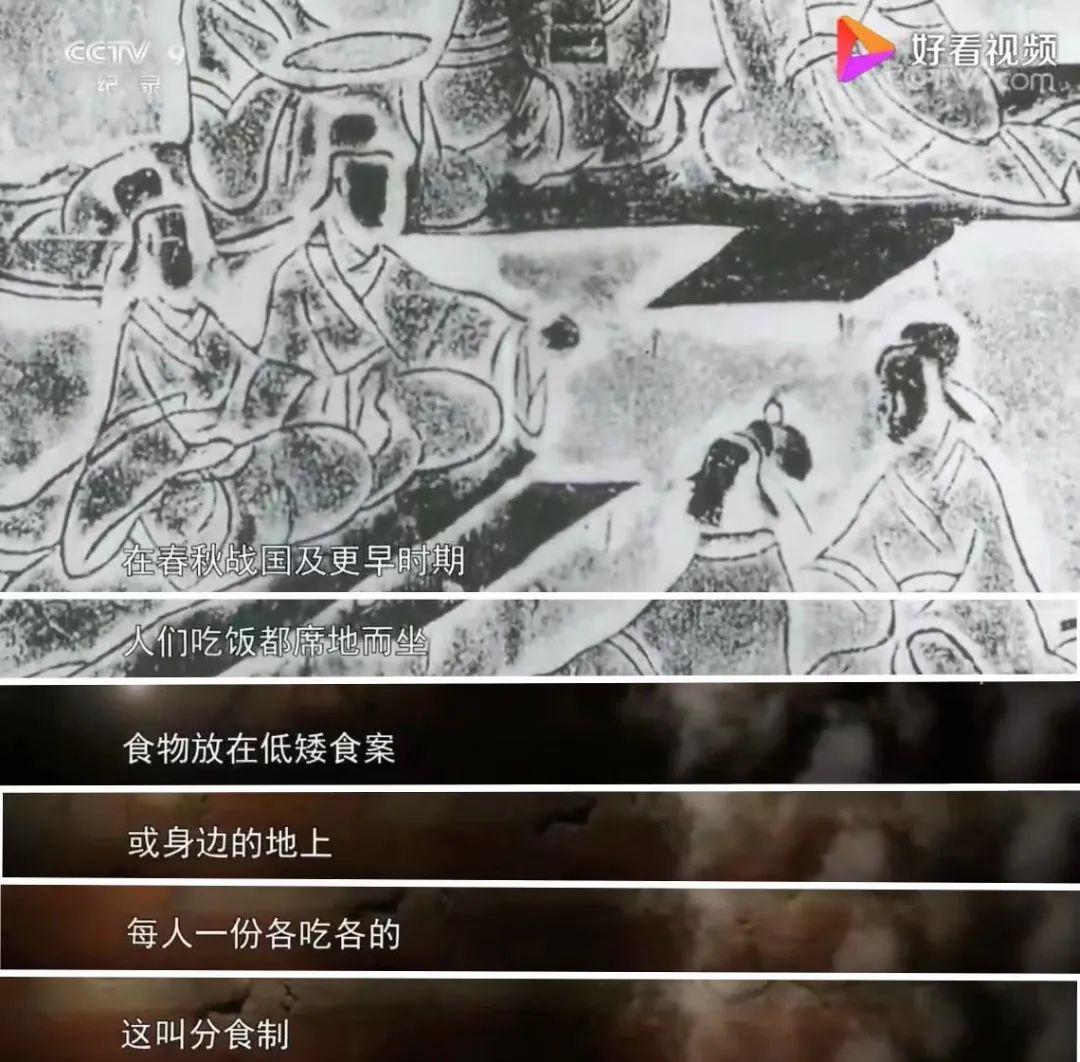 △中国分餐制由来已久 / 视频截图