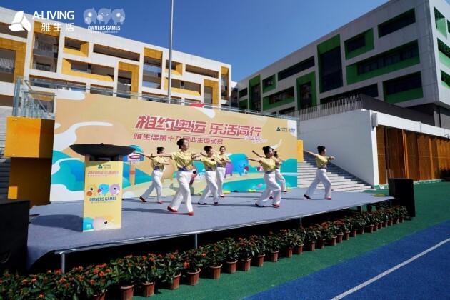 """雅生活社区""""奥运会""""启幕,奏响全民健身""""狂欢曲"""""""