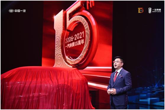 挑战100万辆目标,一汽奔腾绘制品牌向上蓝图