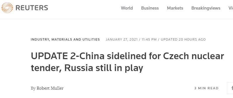 """路透社:捷克核电站建设项目投标让中企""""靠边站"""",俄企待定"""