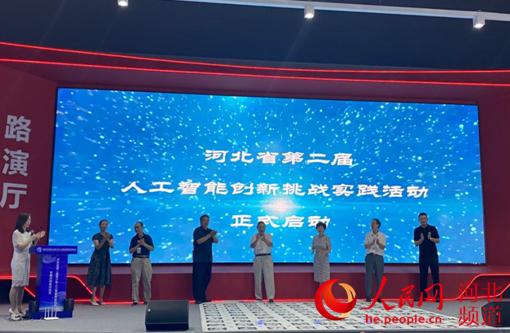 河北省第二届人工智能创新挑战实践活动启动