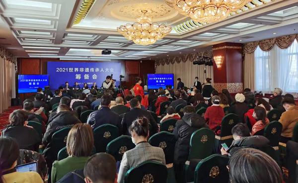 2021世界非遗传承人大会筹备会在北京民族文化宫举行插图(4)