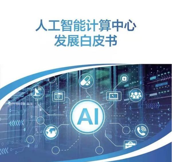 """《人工智能计算中心发展白皮书》:以""""书""""为鉴,洞见产业走向"""