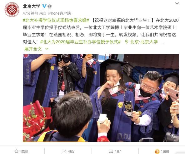 北京大学官方微博截图