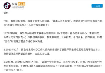 成版人抖音官网抖音发布袁隆平抖音官方账号入驻过程说明
