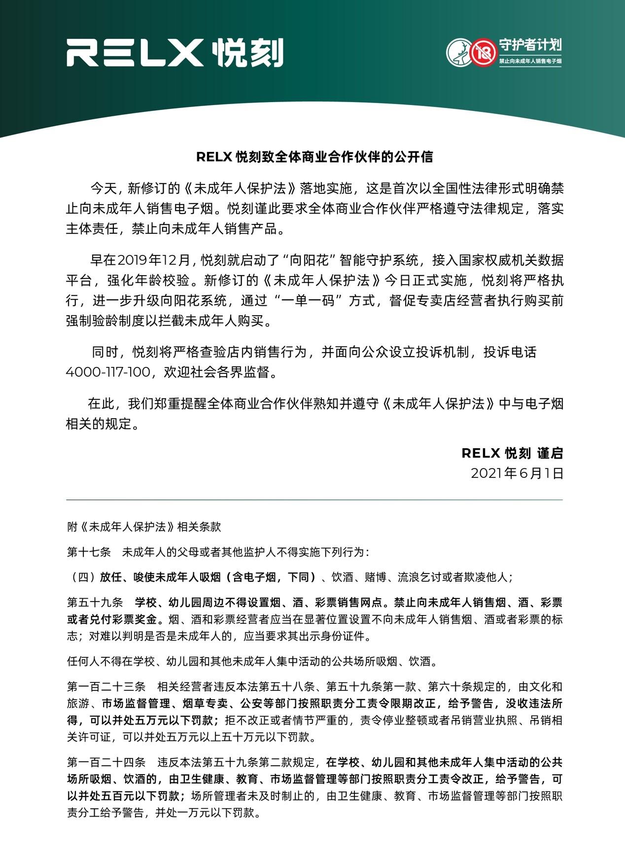 RELX悦刻公开信要求合作伙伴严守《未成年人保护法》,禁止向未成年人销售产品