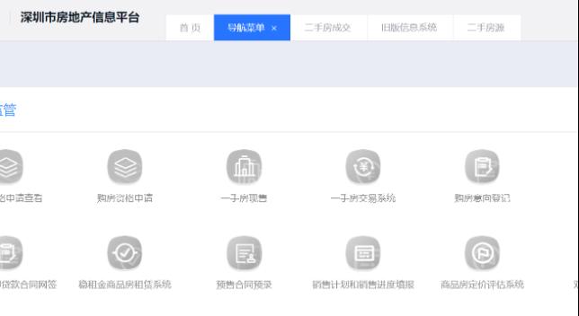 ▲ 图/深圳市房地产信息平台官网最新服务页面,已无二手房交易系统入口。