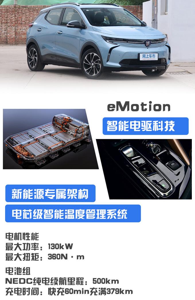 15万买长续航电动SUV 合资品质与自主翘楚同价你买谁-图11