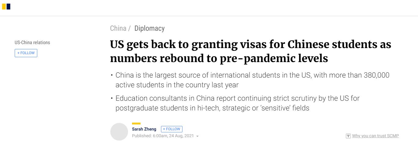 港媒:美国恢复对中国留学生签证审批 但继续收紧高科技领域专业审批限制