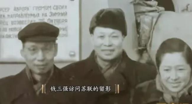 钱三强访问苏联