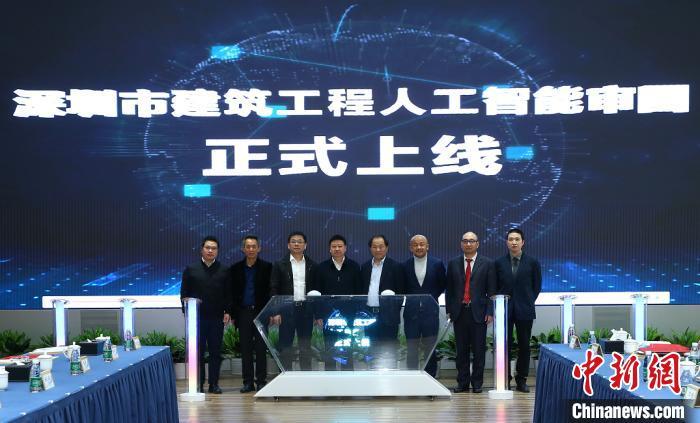 深圳:全国首个建筑工程人工智能审图系统上线