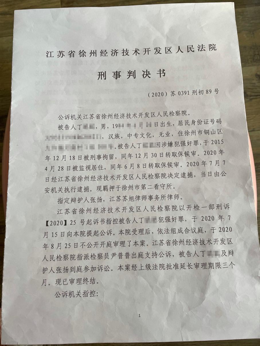 2020年12月31日,江苏省徐州市经开区法院对丁某聪作出的一审判决,认定其犯强奸罪(未遂),判处有期徒刑3年。 本文图片均由受访者提供