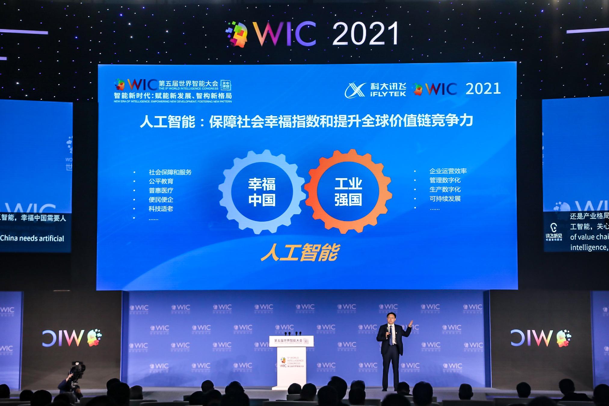 科大讯飞刘庆峰:用人工智能关爱老年群体,让城市更有温度