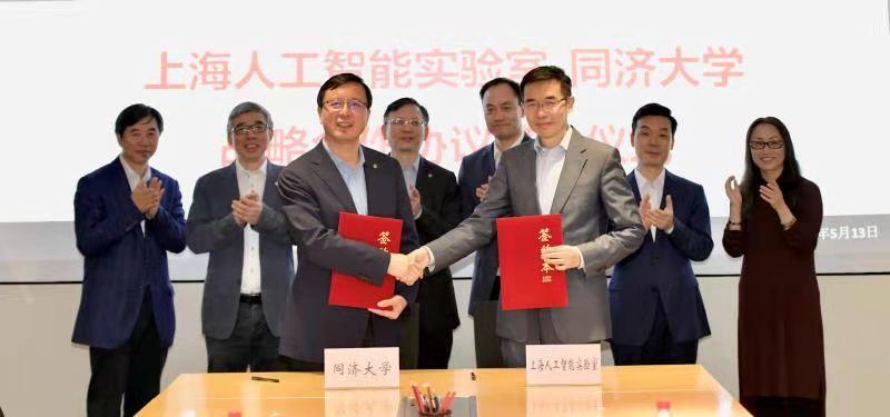同济大学与上海人工智能实验室签署战略合作协议,共建国际一流的人工智能实验室