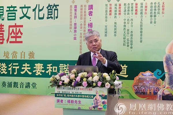 杨勋先生(图片来源:凤凰网佛教)