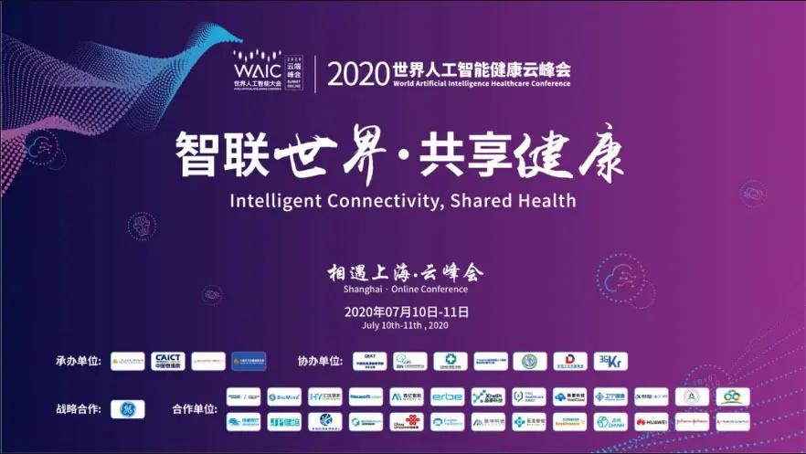 踏数字化浪潮,2021世界人工智能大会健康论坛再度强势来袭