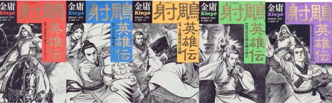 日文版《射雕英雄传》