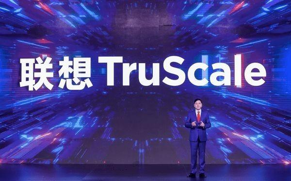 联想发布TruScale品牌
