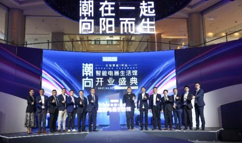 上海首家AI-Link冷暖风水专业集成系统体验馆 落户红星美凯龙全球家居1号店