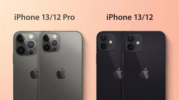 """苹果不淡定!iPhone 13设计图曝光:这机身设计更""""丑""""了"""