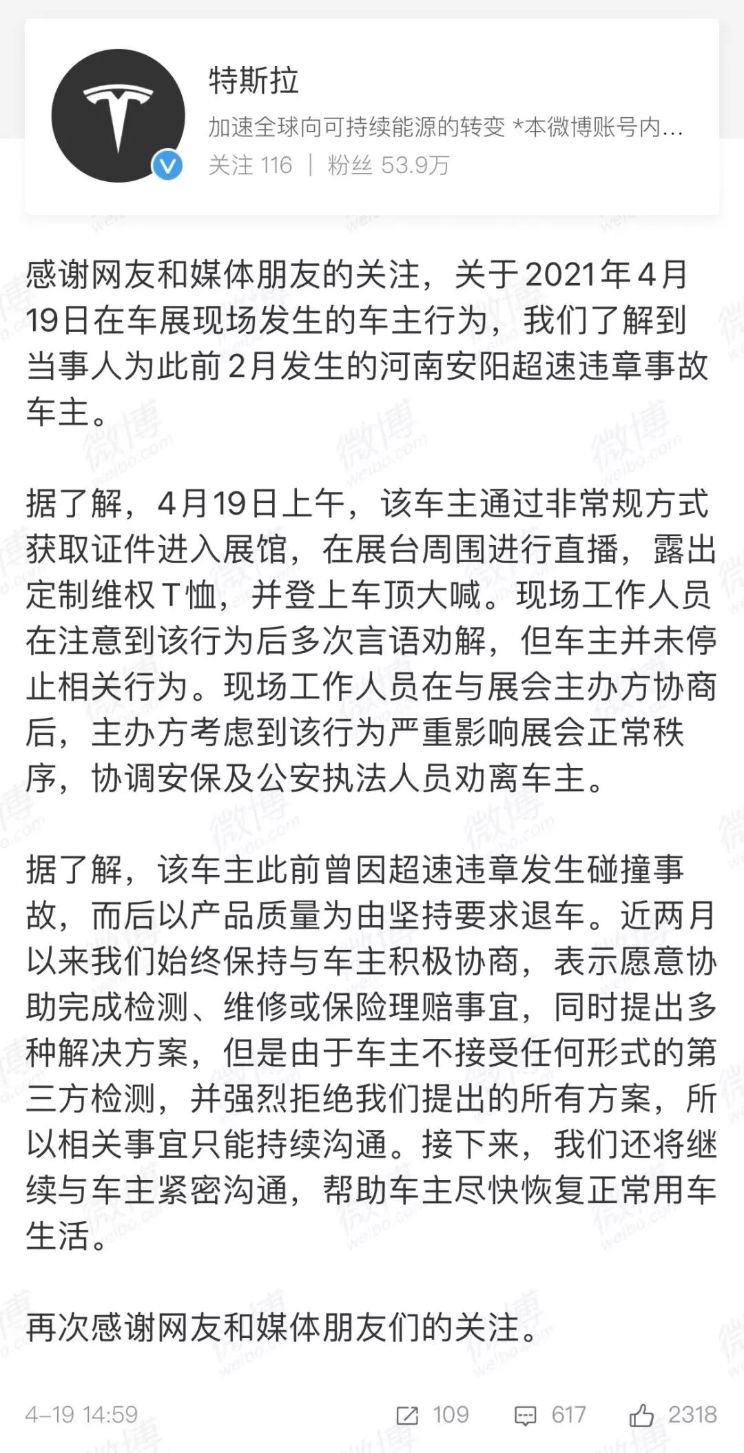 4月19日,特斯拉第一次回应上海车展维权事件