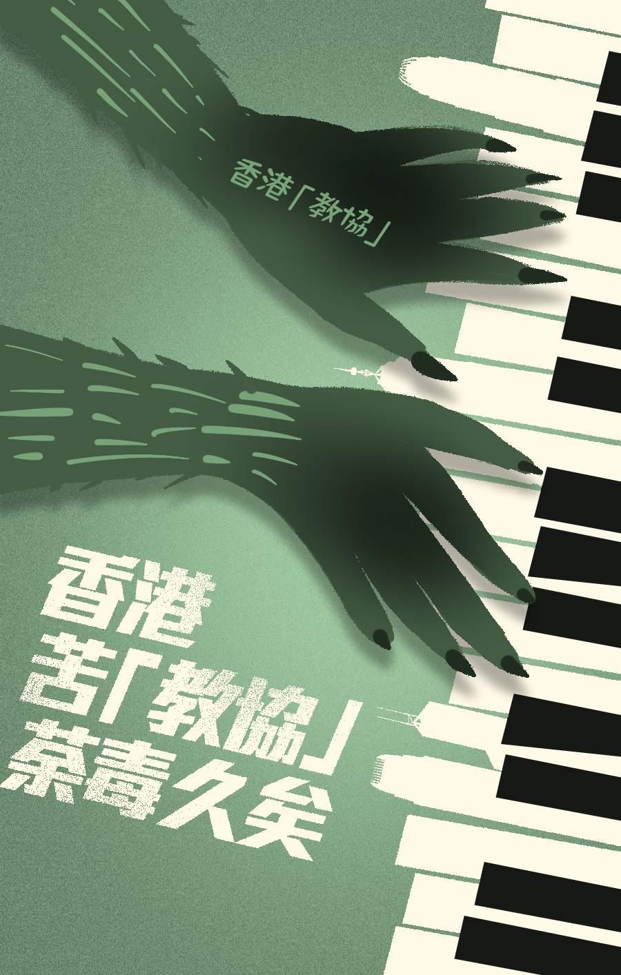"""人民日報、新華社接連發聲:鏟除香港""""教協""""這顆毒瘤!"""